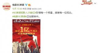 《长津湖》票房破48亿 位列中国电影票房总榜第4
