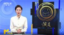 纪录电影《演员》在京首映 独家探访青岛电影学院