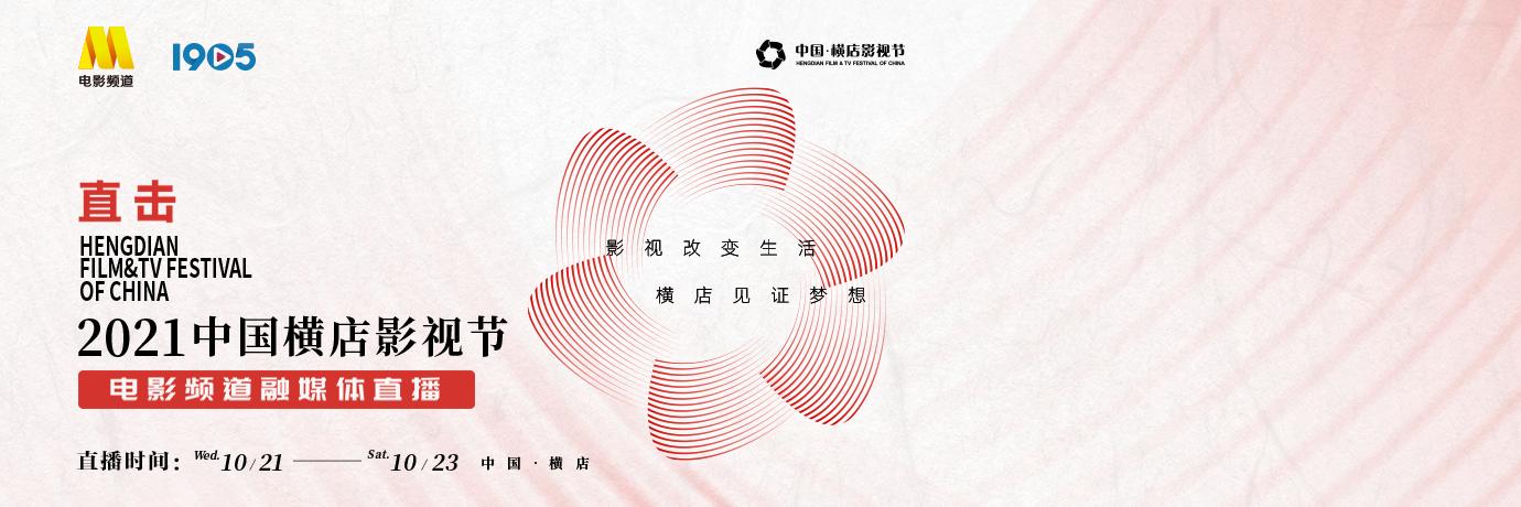 正在直播:电影频道融媒体直击2021中国横店影视节