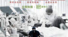 纪录片快报:纪录片《中国医生》CGTN播出,《暗流涌动——中国新疆反恐挑战》再现新疆反...