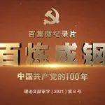 《百炼成钢:中国共产党的100年》:探索重大题材纪录片全媒体传播新路