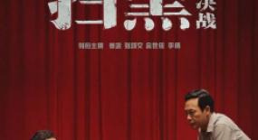 新闻丨又来了,[扫黑·决战]重新定档5月1日全国上映