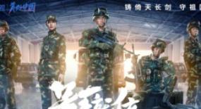 """""""东风快递,使命必达"""" 浙江卫视《号手就位》书写火箭军的热血青春"""