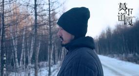 《莫尔道嘎》:森林深处,找寻自己