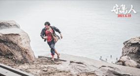 《守岛人》编剧丁涵:好故事无法脱离生活的真实与质感