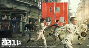 电影《1921》见证中国从量变到质变的瞬间