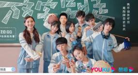 """""""我的2021青春剧有了""""《放学别走》用过去的青春讲最当下的灵魂"""