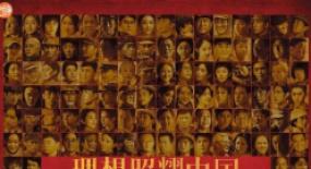 《理想照耀中国》:有理想的人物,也有人物的理想|研讨