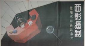 豆瓣8.1,最牛x的国产科幻片,诞生在30年前